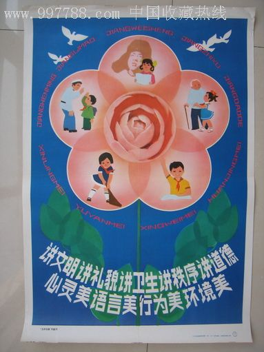 宣传画/海报,水彩/水粉,八十年代(20世纪),单张(单图),全开,儿童/喜庆