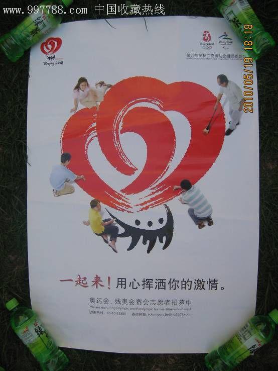 志愿者招募宣传海报(一起来用心挥洒你的激情)