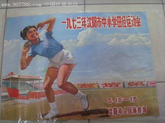 小学生田径运动会