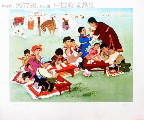 七十年代宣传画《草原小学》