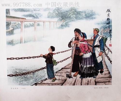 七十年代宣传画《铁索桥畔》