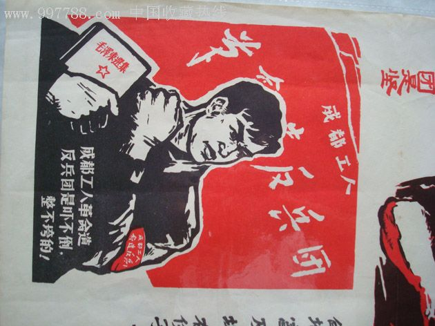 木刻版画.成都工人革命*反兵团