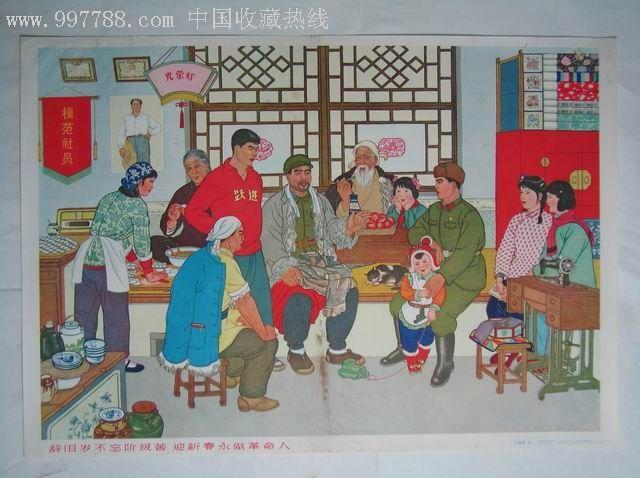 六十年代年画_价格元_第1张_中国收藏热线