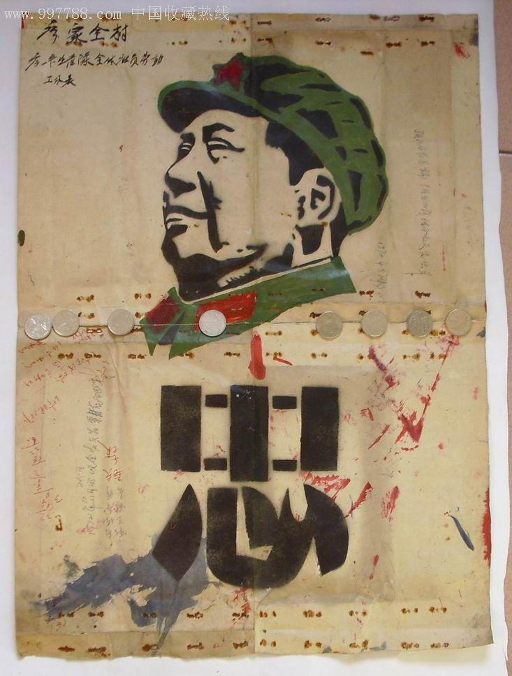 2开文革手绘宣传画2