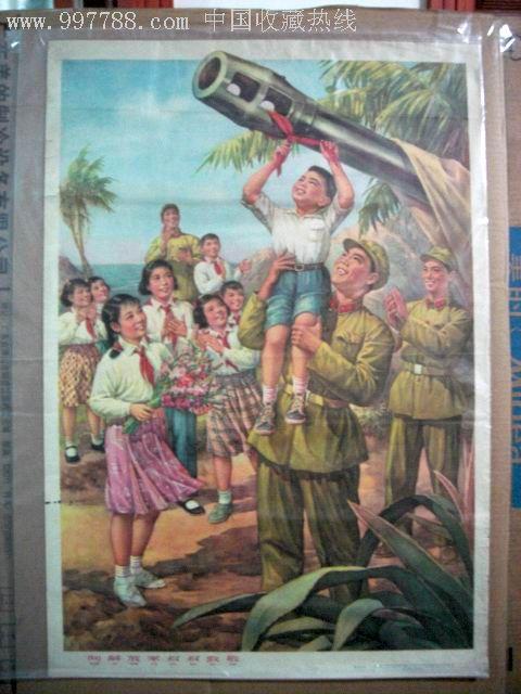 宣传画《向解放军叔叔致敬!》精品