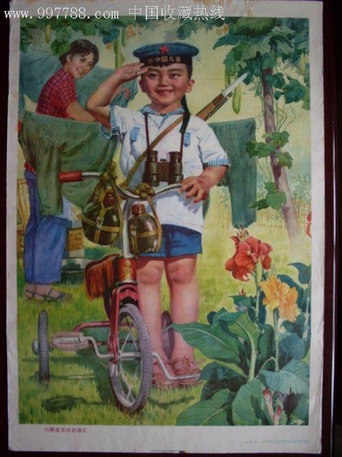 向解放军叔叔敬礼-se5775517-年画/宣传画-零售-7788