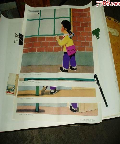 小学语文教学挂图(节约用电)4张套.初版图片