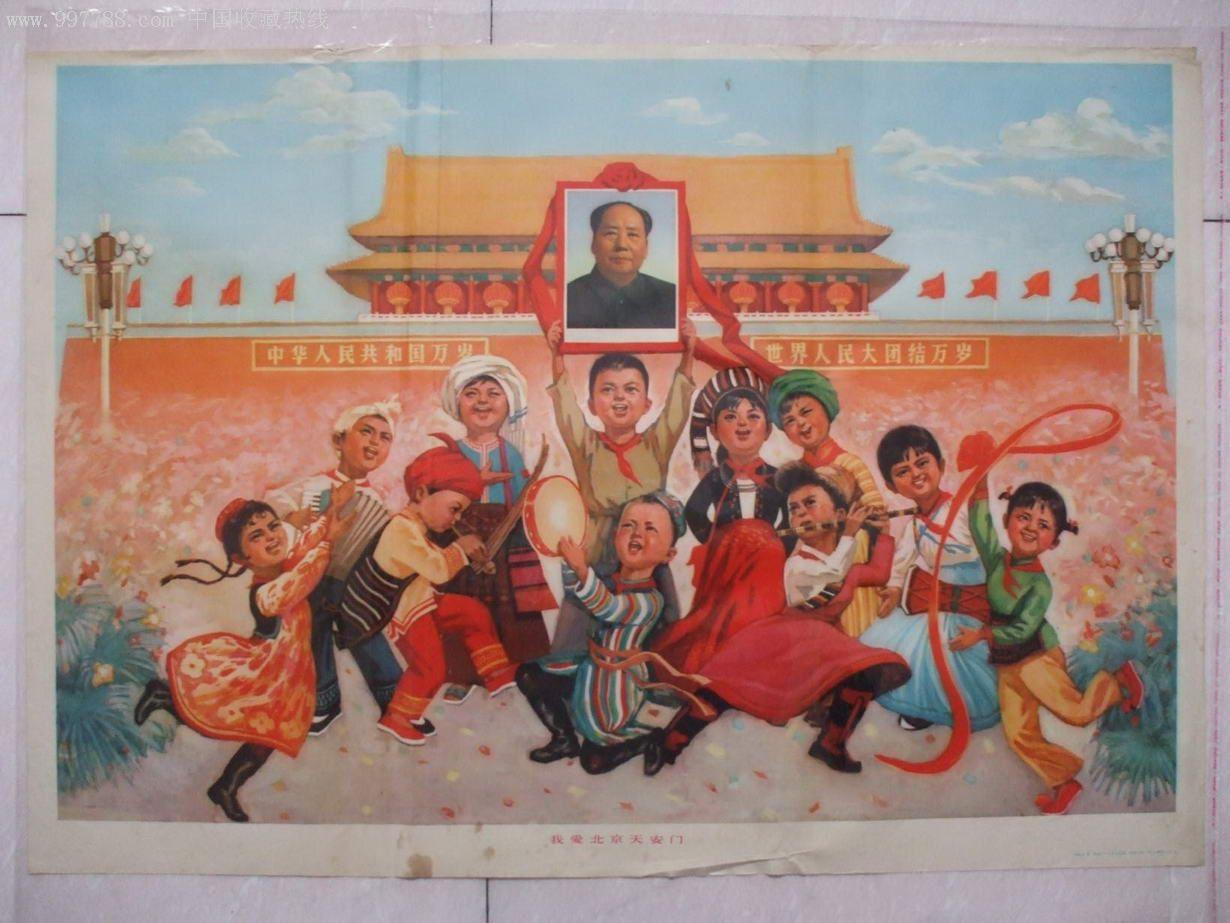 传画-我爱北京天安门