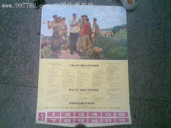 云南人民广播电台节目时间表(年历1977年11月21日实行)华国锋图片
