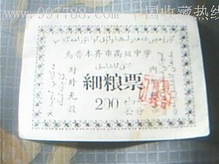 乌鲁木齐高级中学校服1958年-价格:2元-se372金陵饭票高中图片