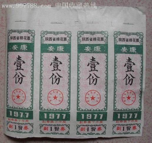陕西,,薄纸,,四联,,无齿孔图片