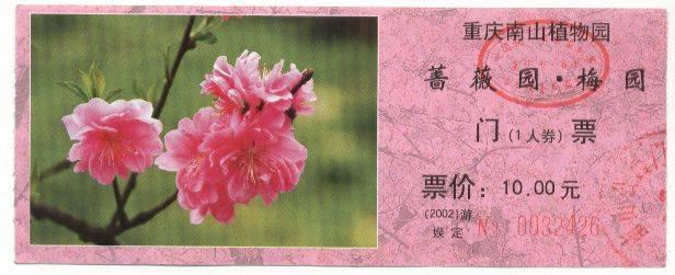 重庆南山植物园-蔷薇园.梅园_价格1.6元_第1张_中国收藏热线