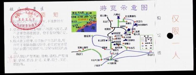 祖山风景区游览券