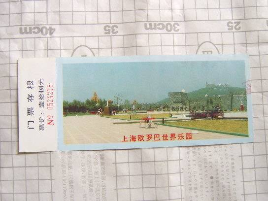 上海欧罗巴_上海欧罗巴世界乐园18元