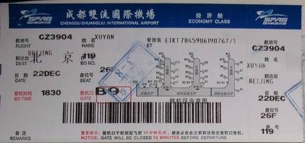 飞机登机卡(北京-成都)_价格元_第1张_中国收藏热线