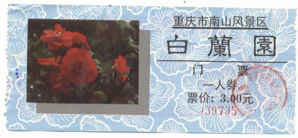 重庆市南山风景区_价格1.6元