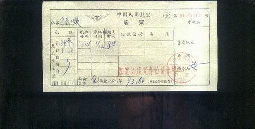 北京至上海机票_价格4.5元