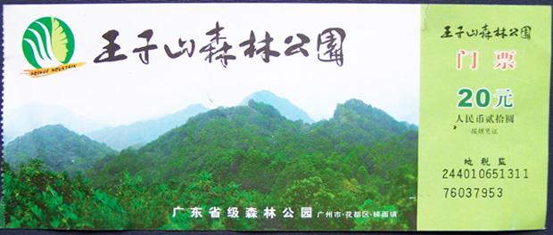王子山森林公园门票_王子山森林公园门票(20元)