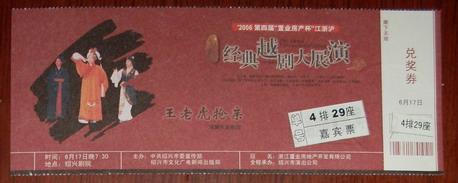 戏票:王老虎抢亲(诸暨市越剧团)