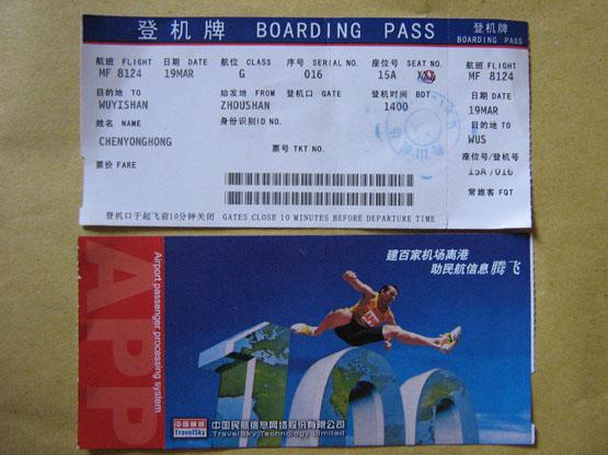 飞机票(舟山机场)