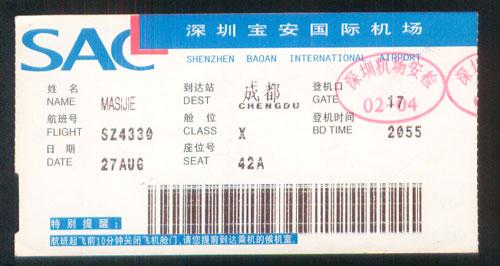 深圳宝安机场怎么换登机牌