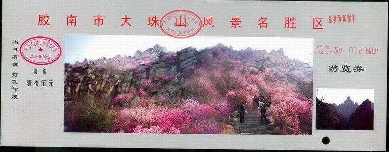 大珠山风景区_价格2元