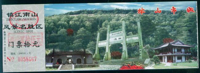 镇江南山风景区-价格:1元-se3020470-旅游景点门票