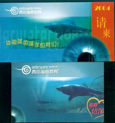 青岛海底世界请柬两种
