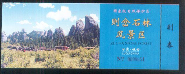 甘肃则岔石林风景区
