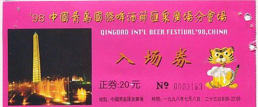 98中国青岛国际啤酒节汇泉广场分会场------入场券