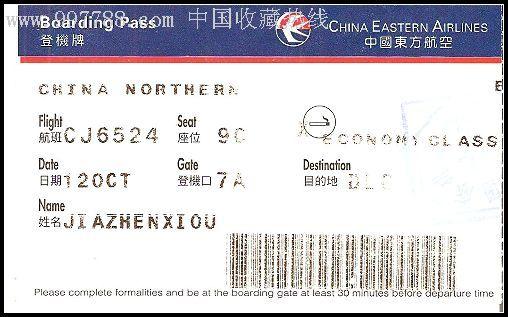 中国东方航空登机牌-价格:3元-se3262470-飞机/航空票