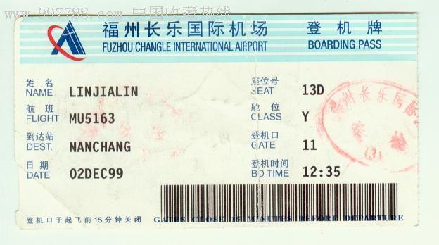 南昌至福州飞机时刻表