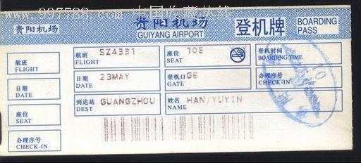 旧登机牌-—贵阳机场sz4331航班→广州正面图背印尊荣贵宝广告_价格元