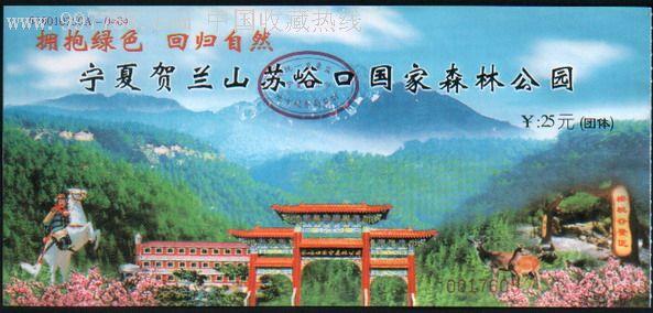 宁夏贺兰山苏峪口国家森林公园(4)
