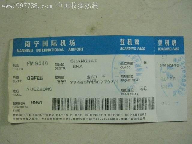 【车票】南宁国际机场登机牌,航班:fm9340,仅供收藏,飞机/航空票,登机