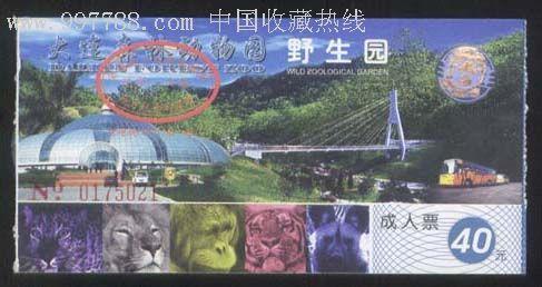 大连森林动物园—野生园(票价40元)