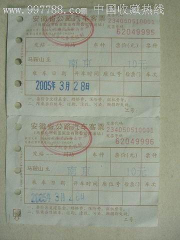 【长途汽车票】马鞍山至南京