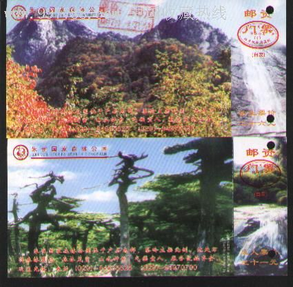 朱雀森林公园-价格:12元-se3538549-旅游景点门票