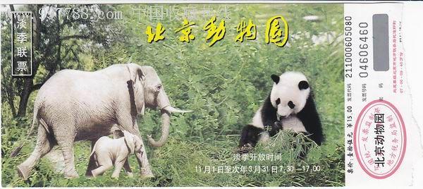 北京动物园门票_价格2元