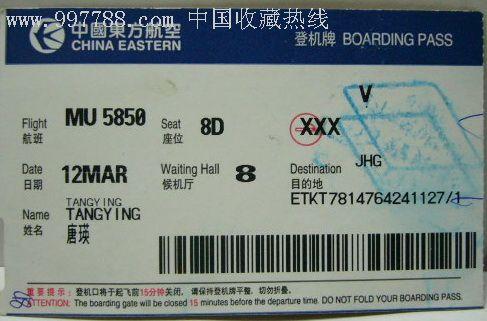 中国东方航空公司登机牌35.
