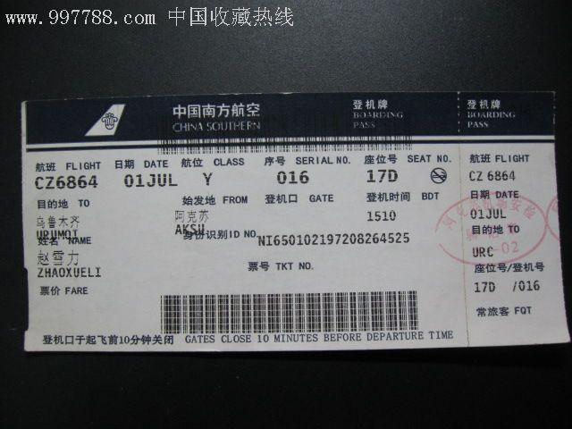 中国南航乌鲁木齐机场登机牌