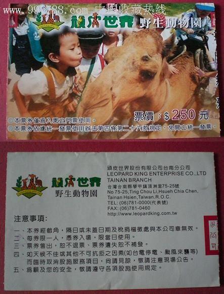 台湾顽皮世界野生动物园