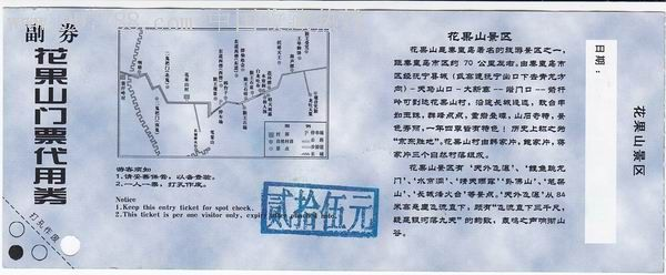 《河北秦皇岛花果山风景区》门票代用券