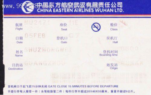登机牌--中国东方航空武汉有限责任公司[客服热线]