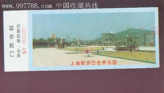 上海欧罗巴_上海欧罗巴世界乐园欧罗巴世界乐园介绍欧罗