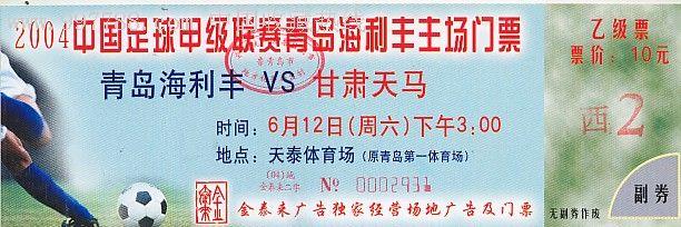 2004年中国足球甲级联赛乙级票----青岛-海利丰vs甘肃