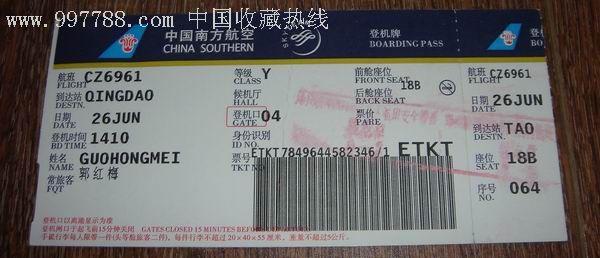 南方航空公司登机卡-价格:3元-se4136416-飞机/航空