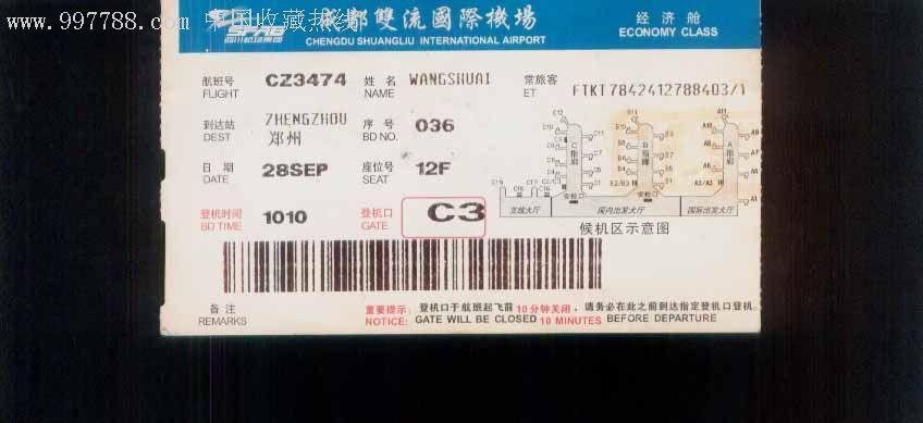北京到温州飞机要多久