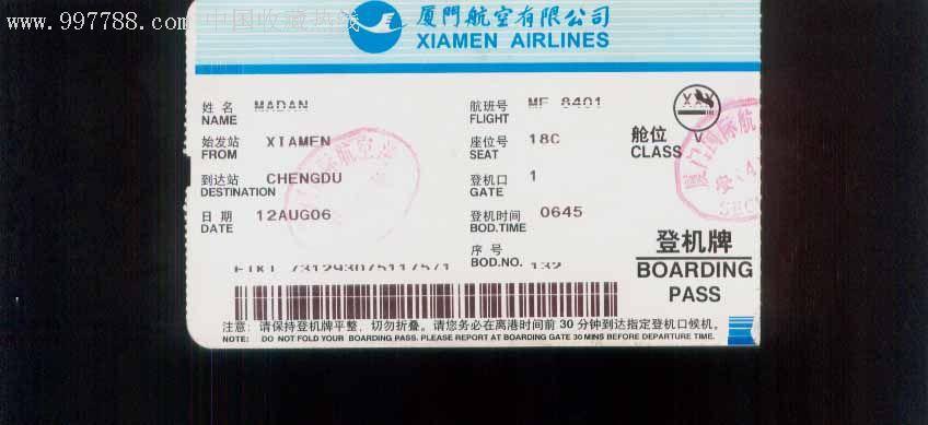厦门航空-价格:2元-se4152398-飞机/航空票-零售