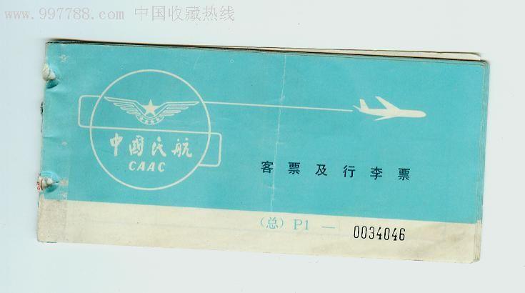 武汉——上海飞机票